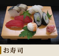 料理 お寿司
