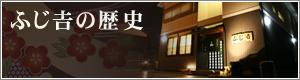 ふじ吉の歴史