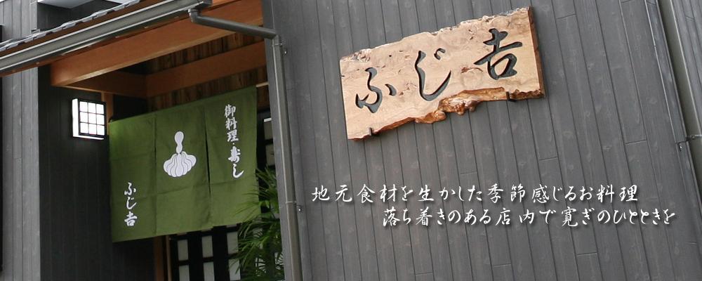 お料理・寿司 ふじ吉